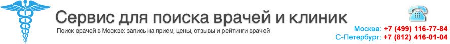 Поиск врачей и клиник в Москве